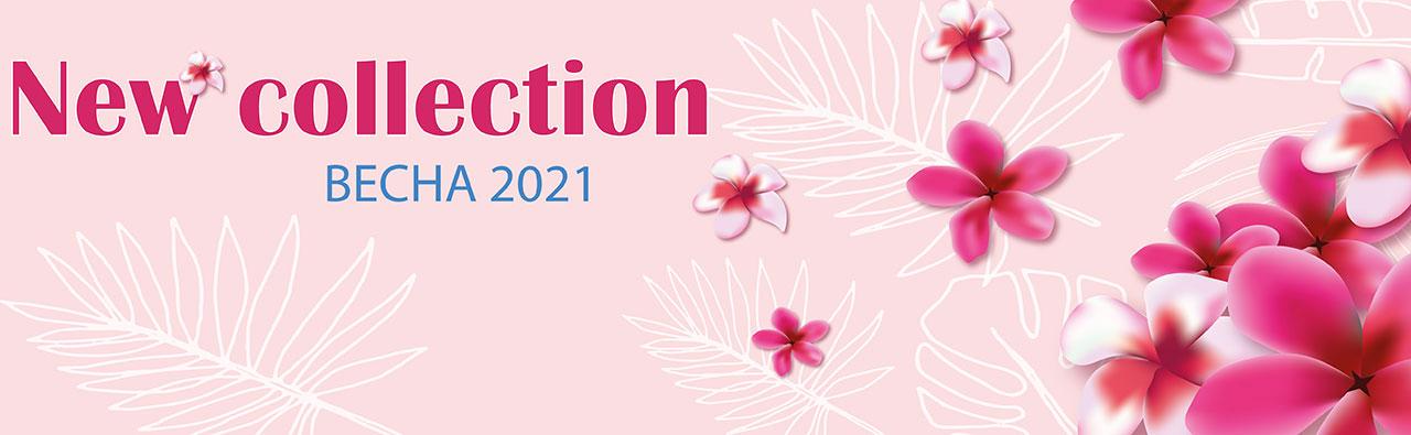 Новинки весна 2021